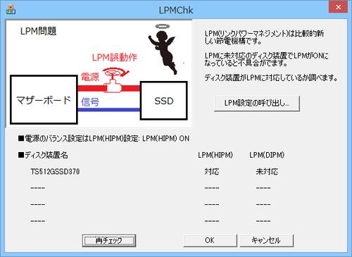 Lpmchk